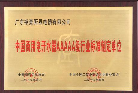 中国商用电开水器AAAAA级行业标准制定单位
