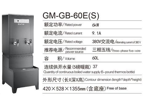 吉宝GM-GB-60E(S)