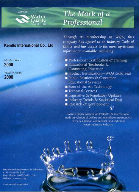 water 质量认证