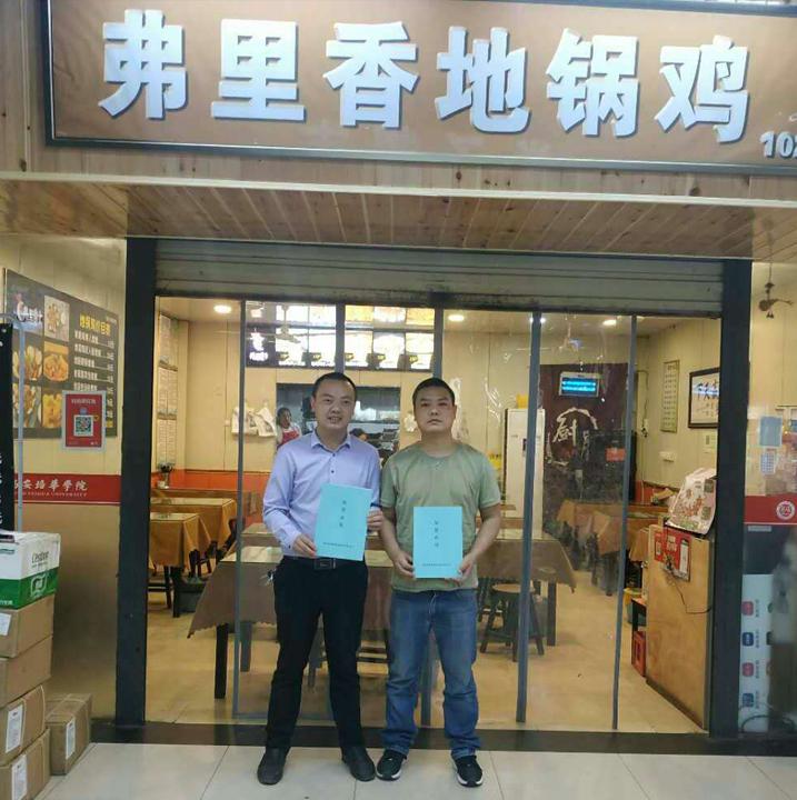 西安某校园加盟弗里香地锅鸡餐饮项目