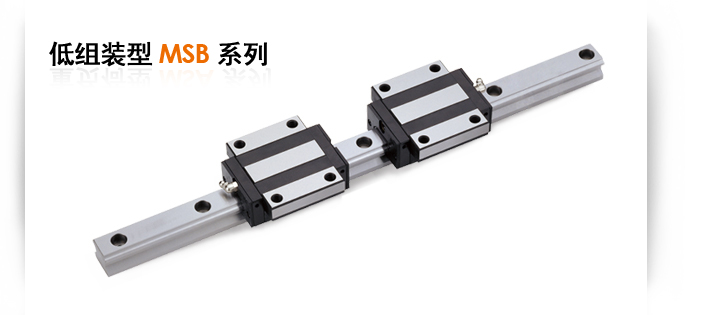 台湾银泰PMI直线性导轨低组装型MSB系列