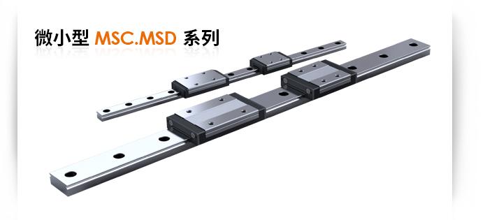台湾银泰PMI直线性导轨微小型MSC MSD系列