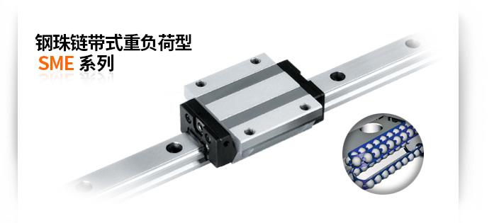 台湾银泰直线性导轨钢珠链带式重负荷型SME系列
