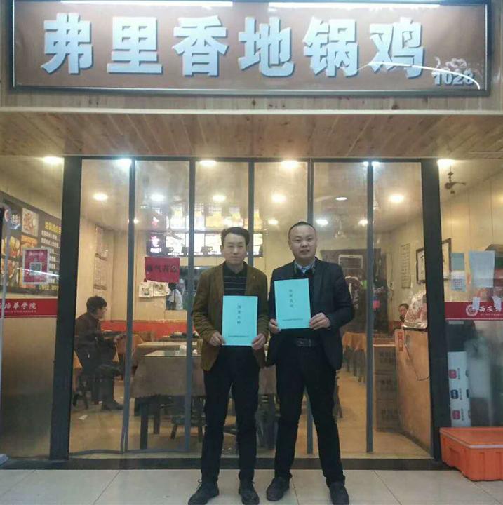 西安邵总加盟弗里香地锅鸡餐饮项目